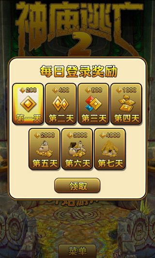 神庙逃亡2新年版v1.6.1 for Android版截图 (5)