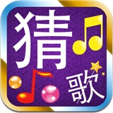 猜歌达人v1.0 for iPhone/iPad版